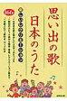 思い出の歌日本のうた 楽しいレクリエ-ション  /成美堂出版/成美堂出版株式会社