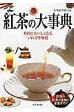 紅茶の大事典   /成美堂出版/日本紅茶協会