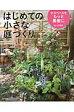 はじめての小さな庭づくり 小スペ-スをもっと素敵に  /成美堂出版/山元和実