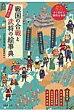 戦国の合戦と武将の絵事典   /成美堂出版/高橋伸幸