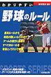 わかりやすい野球のルール  〔2017年版〕 /成美堂出版/粟村哲志