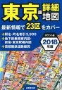 東京超詳細地図ポケット版 2018年版 /成美堂出版/成美堂出版編集部 成美堂出版 9784415324418