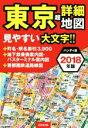 東京超詳細地図ハンディ版 2018年版 /成美堂出版/成美堂出版編集部 成美堂出版 9784415324425