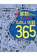 算数好きな子に育つたのしいお話365 さがしてみよう、あそんでみよう、つくってみよう体験  /誠文堂新光社/日本数学教育学会