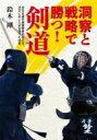 洞察と戦略で勝つ! 剣道 誠文堂新光社 9784416717431