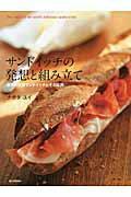 サンドイッチの発想と組み立て 世界の定番サンドイッチとその応用  /誠文堂新光社/ナガタユイ
