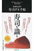 築地魚河岸寿司ダネ手帖 知ればもっとおいしい!食通の常識