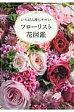 フロ-リスト花図鑑 いちばん探しやすい  /世界文化社/宍戸純