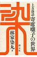 上方落語寄席囃子の世界   /創元社(大阪)/林家染丸(4代目)