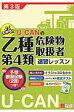 U-CANの乙種第4類危険物取扱者速習レッスン   第3版/ユ-キャン/ユ-キャン危険物取扱者試験研究会
