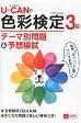 U-CANの色彩検定3級テ-マ別問題&予想模試   /ユ-キャン/ユ-キャン色彩検定試験研究会