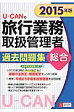 U-CANの旅行業務取扱管理者過去問題集総合  2015年版 /ユ-キャン/ユ-キャン旅行業務取扱管理者試験研究会