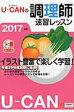 U-CANの調理師速習レッスン  2017年版 /ユ-キャン/ユ-キャン調理師試験研究会