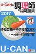 U-CANの調理師過去&予想問題集  2017年版 /ユ-キャン/ユ-キャン調理師試験研究会