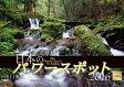 日本のパワ-スポットカレンダ-  2016