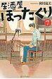 居酒屋ぼったくり ノンレーベル 7 /アルファポリス/秋川滝美