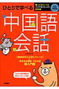 ひとりで学べる中国語会話