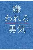 嫌われる勇気 自己啓発の源流「アドラ-」の教え  /ダイヤモンド社/岸見一郎