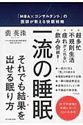 一流の睡眠 「MBA×コンサルタント」の医師が教える快眠戦略  /ダイヤモンド社/裴英洙