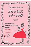 プリンセス・マナ-ブック 上品なのにかわいい  /大和書房/井垣利英