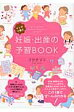 マンガで読む妊娠・出産の予習BOOK   /大和書房/フクチマミ