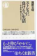 ストレスに負けない生活 心・身体・脳のセルフケア  /筑摩書房/熊野宏昭