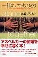 一緒にいてもひとり アスペルガ-の結婚がうまくいくために  /東京書籍/カトリン・ベントリ-