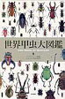 世界甲虫大図鑑   /東京書籍/パトリス・ブシャ-