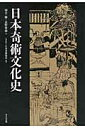 日本奇術文化史 /東京堂出版/河合勝 東京堂出版 9784490209570