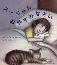 スーちゃん おやすみなさい 東洋館出版社 9784491034188