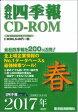 会社四季報CD-ROM  2017年2集春号 /東洋経済新報社