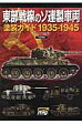 東部戦線のソ連製車両塗装ガイド1935-1945   /大日本絵画/アモ・オブ・ミグヒメネス