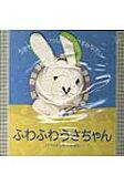 ふわふわうさちゃん うさちゃんといっしょにおやすみなさい  /大日本絵画/エマ・ゴ-ルドホ-ク