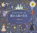 チャイコフスキーの眠れる森の美女 大日本絵画 9784499287548