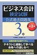 ビジネス会計検定試験公式過去問題集3級   第3版/中央経済社/大阪商工会議所
