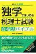 独学ではじめる税理士試験合格法バイブル   /中央経済社/会計人コ-ス編集部