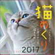 猫めくりカレンダ-  2017