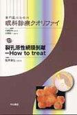 裂孔原性網膜剥離-How to treat