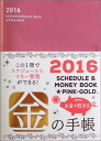 Schedule & Money Book★Pink-Gold  2016