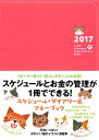 Lucky Schedule,Diary & Money Book  2017 /永岡書店