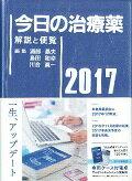 今日の治療薬 解説と便覧 2017年版 /南江堂/浦部晶夫