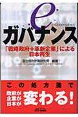 eガバナンス 「戦略政府+革新企業」による日本再生