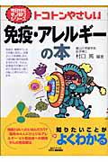 トコトンやさしい免疫・アレルギ-の本   /日刊工業新聞社/村口篤
