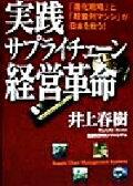 実践サプライチェ-ン経営革命 「進化戦略」と「超並列マシン」が日本を救う!  /日立エンジニアリング/井上春樹