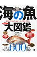 海の魚大図鑑 釣りが、魚が、海が、もっと楽しくなる  /日東書院本社/石川皓章