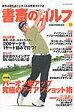 書斎のゴルフ 読めば読むほど上手くなる教養ゴルフ誌 vol.33 /日本経済新聞出版社