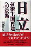 日立技術王国再建への決断   /日本経済新聞出版社/水野裕司
