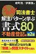 うかる!司法書士解法パタ-ンで学ぶ書式80  不動産登記編 第2版/日本経済新聞出版社/蛭町浩