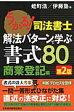 うかる!司法書士解法パタ-ンで学ぶ書式80  商業登記編 第2版/日本経済新聞出版社/蛭町浩