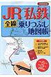 JR私鉄全線乗りつぶし地図帳   /JTBパブリッシング